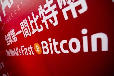 Hong Kong punta su Bitcoin